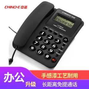 Zhongnuo C228 business version long distance hands-free home phone landline telephone office fixed telephone caller ID cable seat fixed telephone black