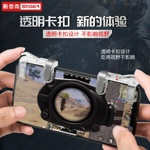 Sterk mobile game to eat chicken artifact Jedi survival stimulating battlefield game controller mobile phone four fingers fast shooting assist keyboard Android metal transparent upgrade alloy