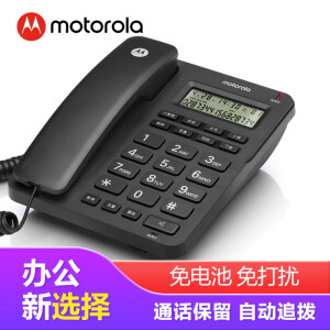 Motorola CT210C telephone landline free battery hands-free interference-free caller ID seat wall-mounted home office fixed rope landline fixed-line (black)