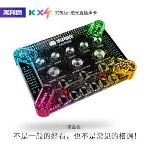 Guest thinking KX-4 ultimate version of the external live sound card network red anchor recording K song mobile computer notebook Android Apple universal singing special microphone equipment full set tea crystal