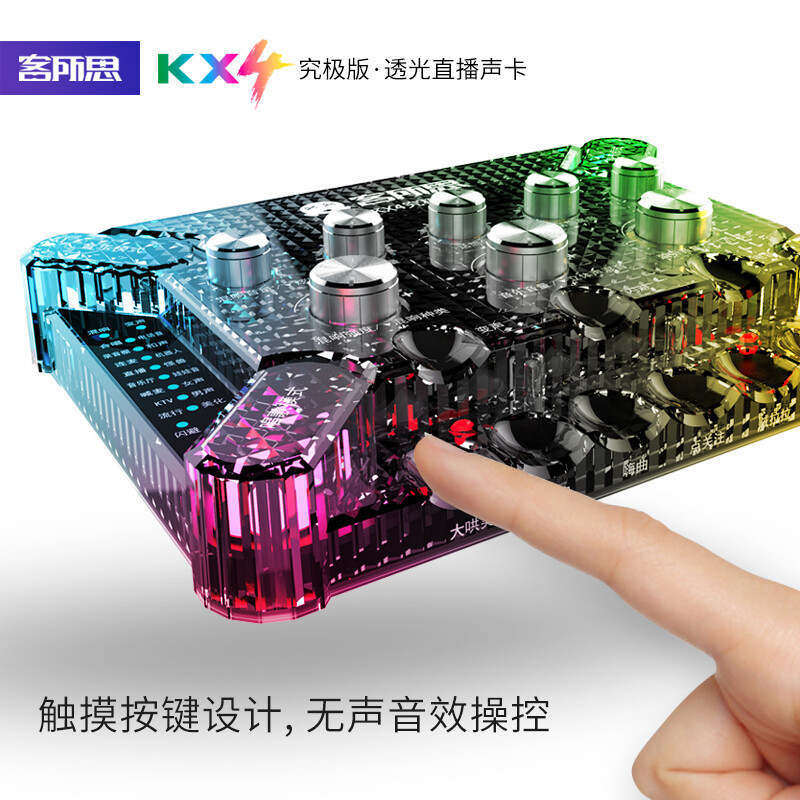 KX4 Ultimate Edition External Live Sound Card Network Red Anchor Recording K song Mobile Computer Notebook Android Apple Unive