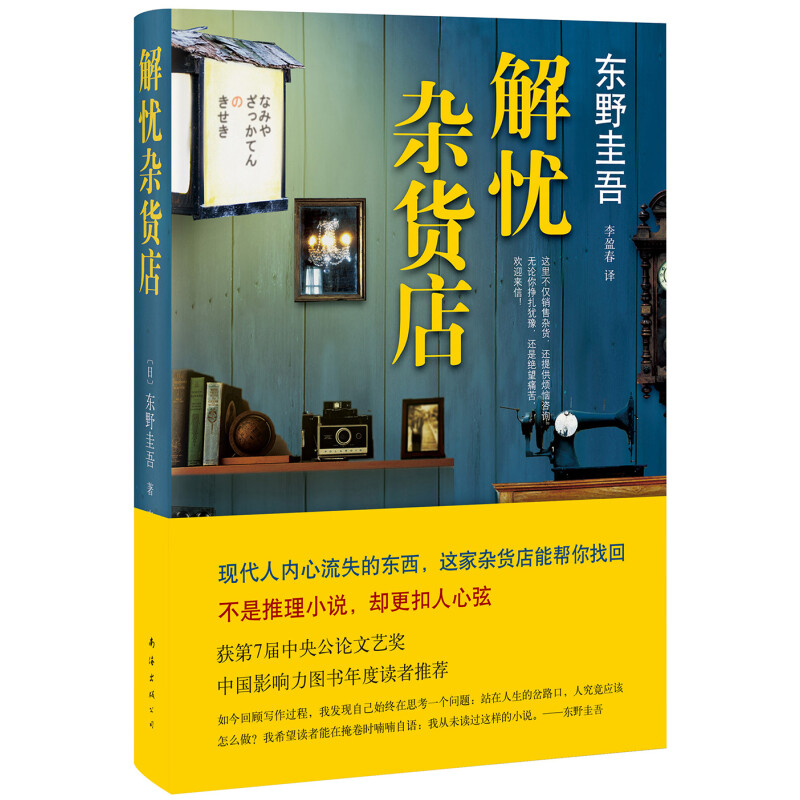 Grief Grocery Store(Keigo Higashino's works; Li Yingchun translation) 解忧杂货店[ナミヤ雑貨店の奇蹟]