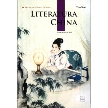 world-literature-人文中国:中国文学(西班牙文版) on JD