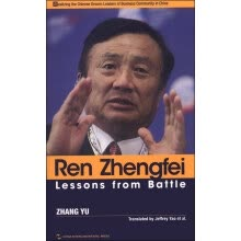 entrepreneurship-Competitive Wisedom of Ren Zhengfei on JD