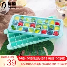 -Jiayi Silicone Ice Cube 2 Piece Ice Box with Cover Fresh Box Ice Cube Mould 2 Pack Ice Box Ice Box 24 grid +36 on JD