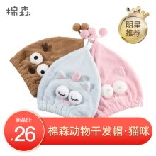 -Cotton forest dry hair cap absorbent turban portable cute wipe hair shower cap quick-drying towel absorbent towel * elk on JD