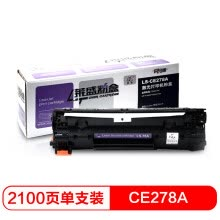 875061464-Lai Sheng LSWL-CE278A toner cartridge black printer toner cartridge (for HP P1566/P1606dnf/M1536dnf CanonLBP-6200d) on JD