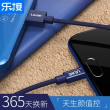 -Lok LEJIE Micro USB Android data cable / mobile phone charging line lengthened 2 meters blue for Samsung / millet / Meizu / Sony / HTC LUMC-1200C on JD