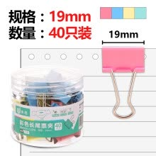 875065887-Dongge C191 19mm color long tail clip / long tail ticket 40 pieces / canister on JD