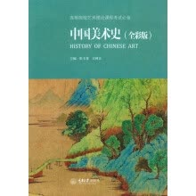 history-and-reviews-of-art-中国美术史(全彩版) on JD