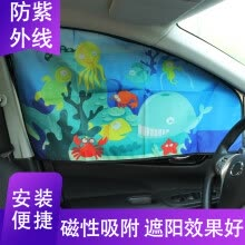 -Fun car sun shade magnetic car curtain universal car sunscreen insulation side window sun block underwater world - front row of driving position on JD
