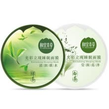 - affordable herbal medicine (INOHERB) glory legislation now sleep mask set (Qingqing lock water + shiny glossy) moisturizing, wash on JD