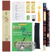 -【Jingdong Supermarket】 Bamboo Lin Sheng Flute National Orchestra Double-plugged white copper flute Refined bamboo flute F tune on JD