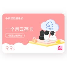 -Small ants (YI) smart camera cloud memory card one month cloud memory card 7 days rolling cloud recording camera cloud video card one month cloud service card on JD