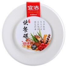 -[Jingdong supermarket] Yi Jie paper tray disposable meal dish outdoor barbecue picnic supplies disc 8 inch 50 bulk sales JD-7025 on JD