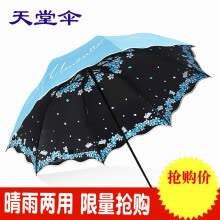 rain-gear-Cntomlv umbrella ultraviolet radiation beach umbrella Black glue sun umbrella lady bumbersoll three folding dual purpose fresh and on JD